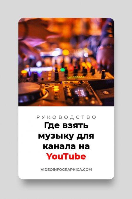 Где скачать крутую легальную музыку для видео YouTube канала?