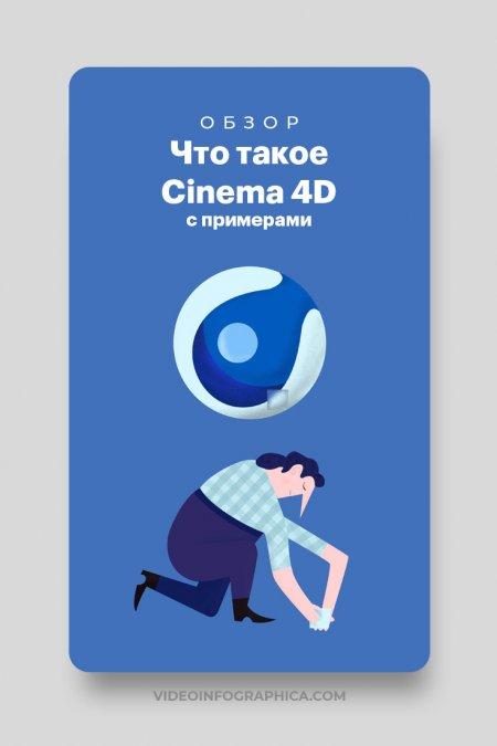 Что такое Cinema 4D?  Где скачать, примеры работ, полезные ресурсы