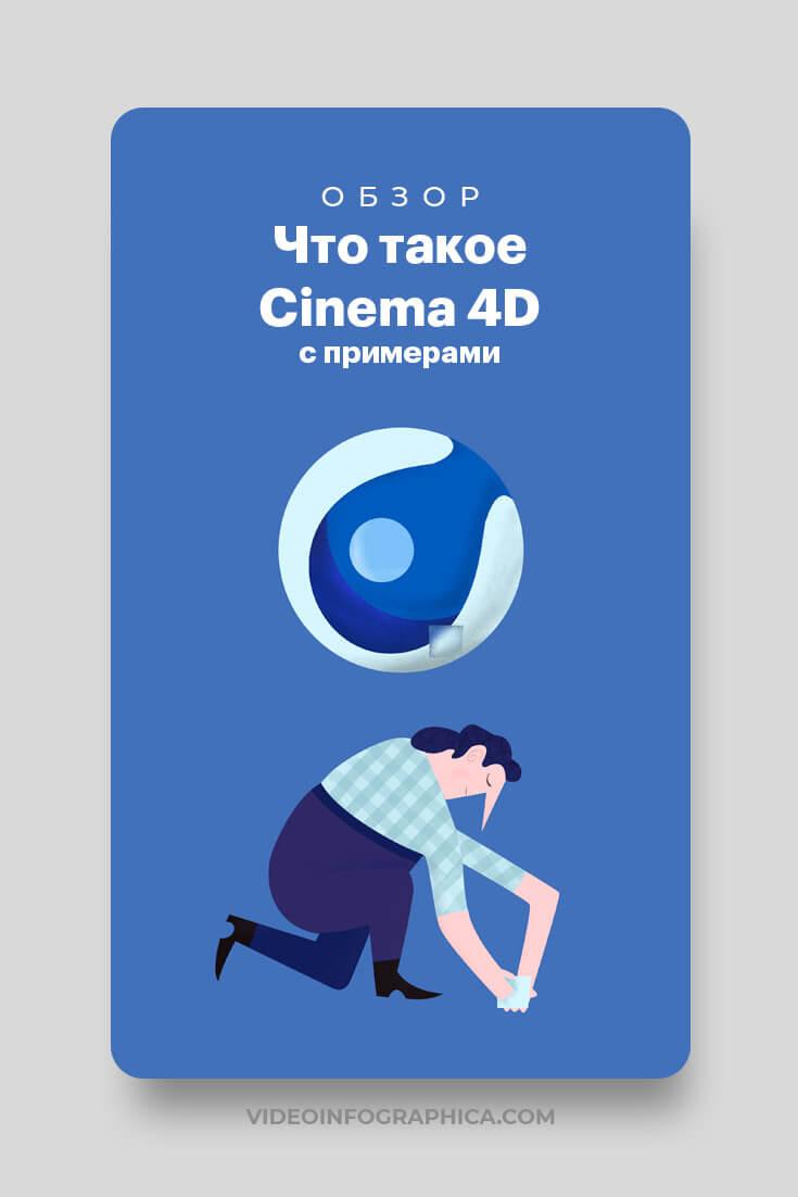 Что такое Cinema 4d