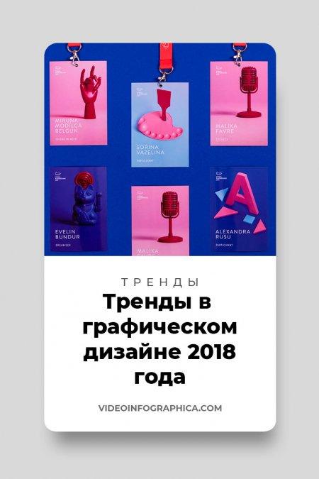 Графический дизайн 2018 (тренды)