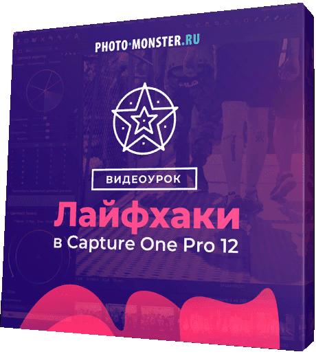 Лайфхаки в Capture One Pro