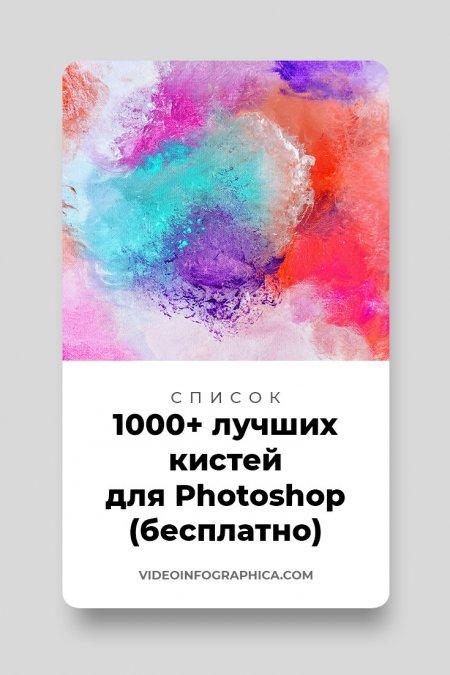 1000+ лучших Photoshop кистей, текстур и шаблонов (скачать бесплатно)