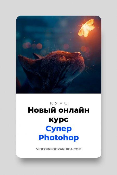 Онлайн-курс «Супер Photoshop»: 93 урока по обработке в Фотошоп