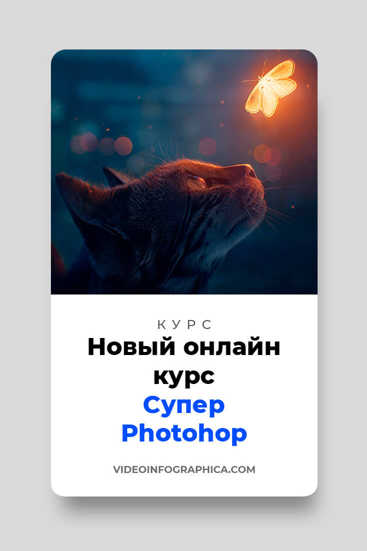 online-course-photoshop