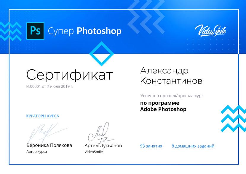 Сертификат от VideoSmile