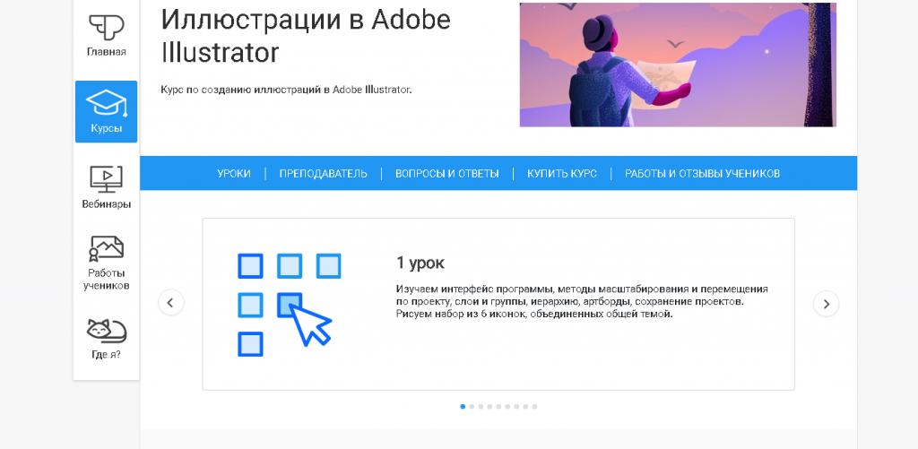 Курс «Иллюстрации в Adobe Illustrator»