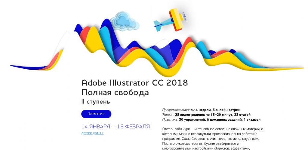 Курс «Adobe Illustrator СС 2018. Полная свобода. II ступень» от школы цифровых искусств Юниверс