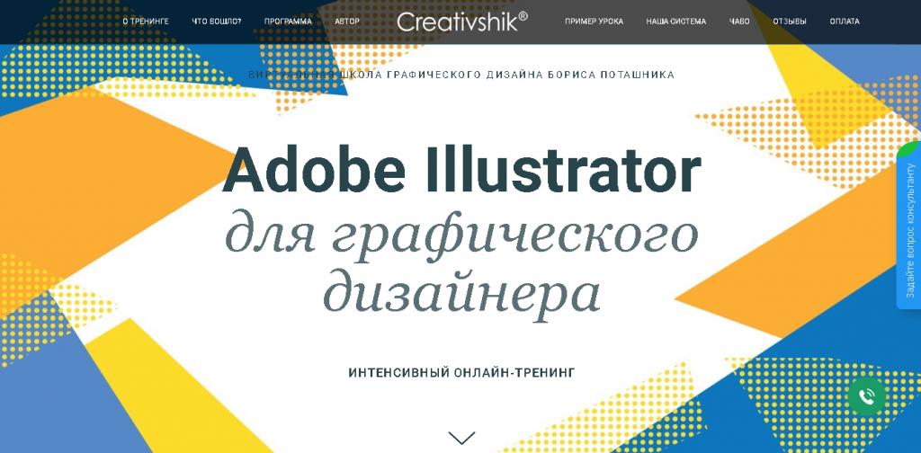 Интенсивный онлайн-тренинг «Adobe Illustrator для графического дизайнера»