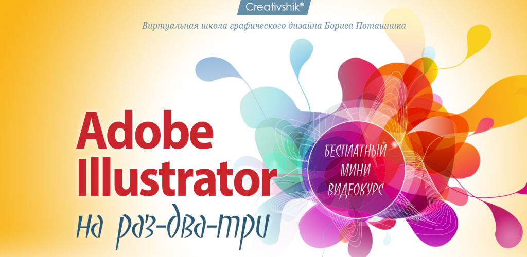 бесплатный мини курс - Adobe Illustrator на раз-два-три