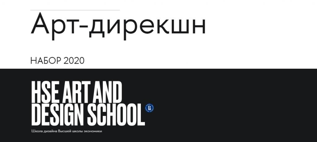 Курс Арт-дирекшн