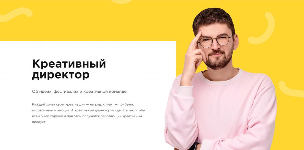"""""""Креативный директор"""" от платформы LABA"""