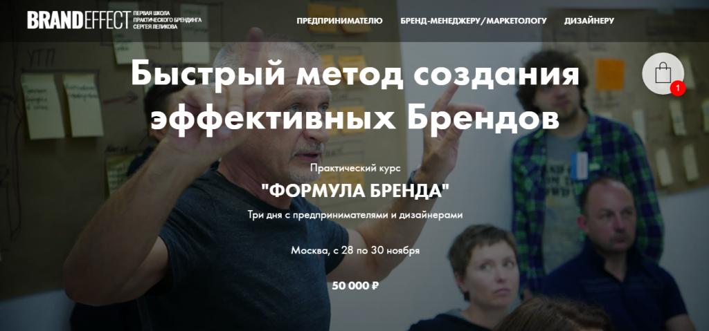 """Практический курс """"ФОРМУЛА БРЕНДА"""""""
