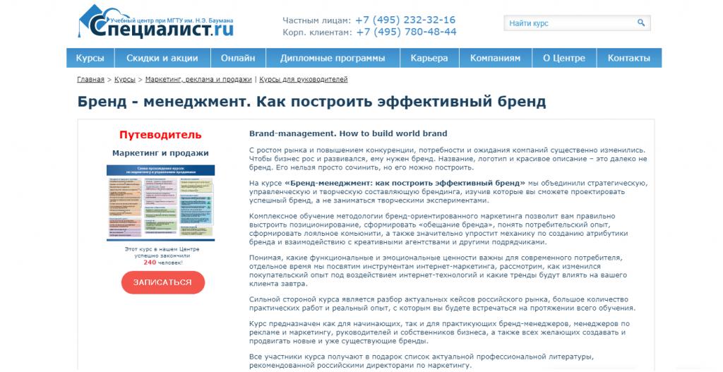 Курс от учебного центра Специалист.ru