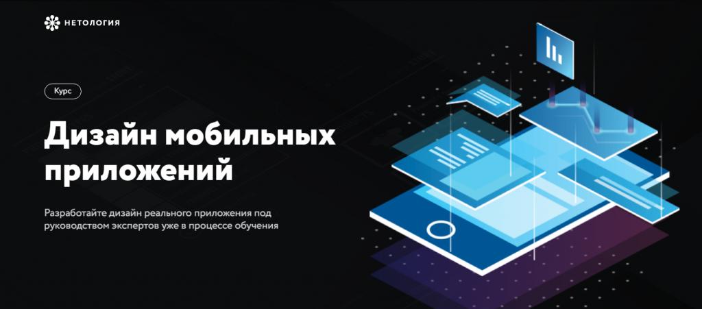 "Онлайн-курс ""Дизайн мобильных приложений"""