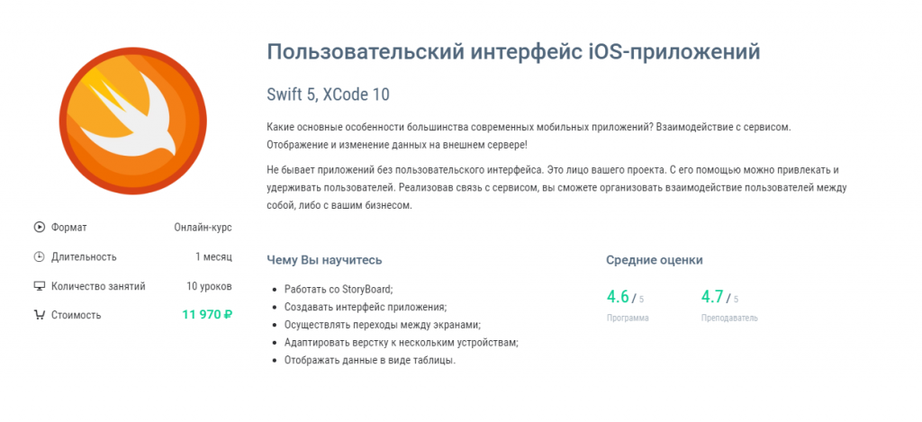 Курс Пользовательский интерфейс iOS-приложений