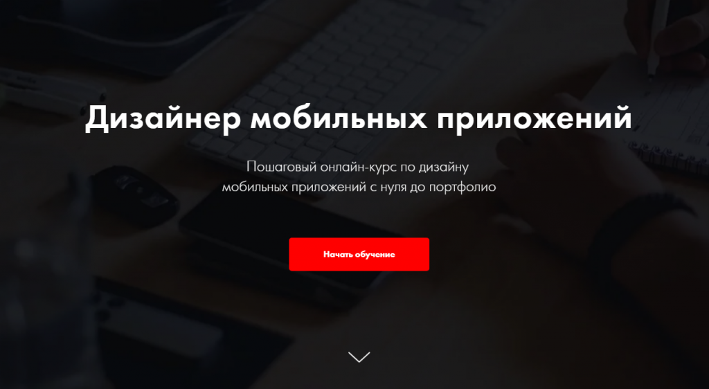"""""""Дизайнер мобильных приложений"""" от Groward"""