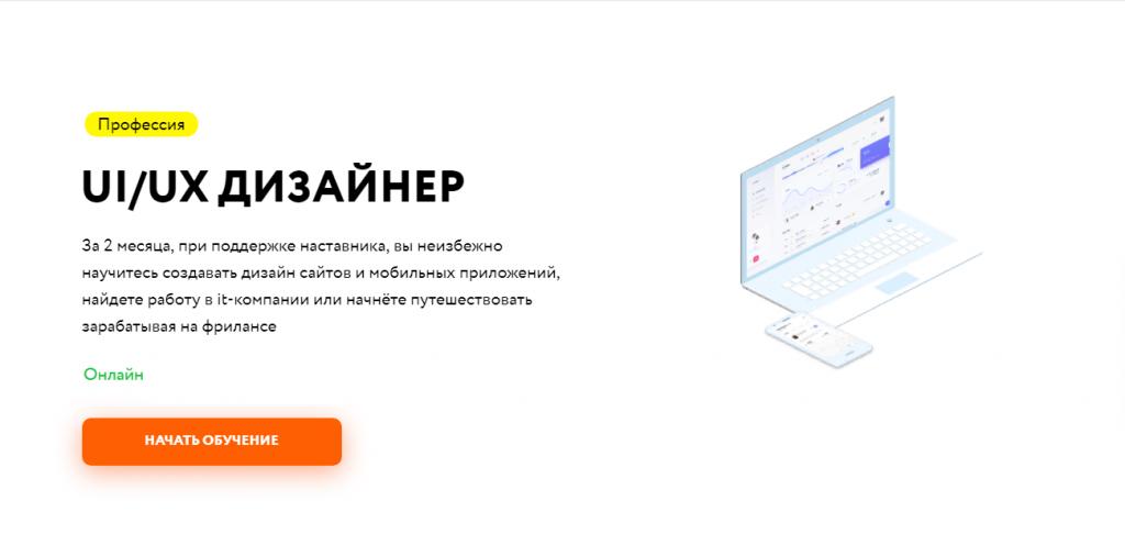 """Профессия """"UI/UX-дизайнер"""""""
