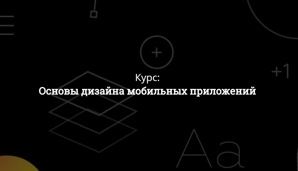"""Онлайн-курс """"Основы дизайна мобильных приложений"""""""