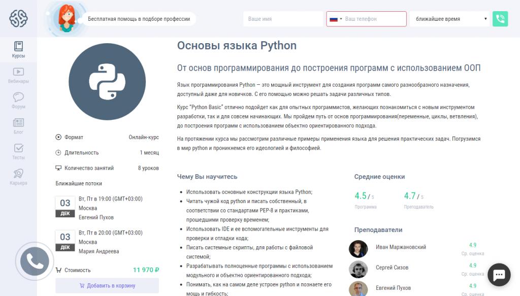 "Онлайн-курс ""Основы языка Python"""