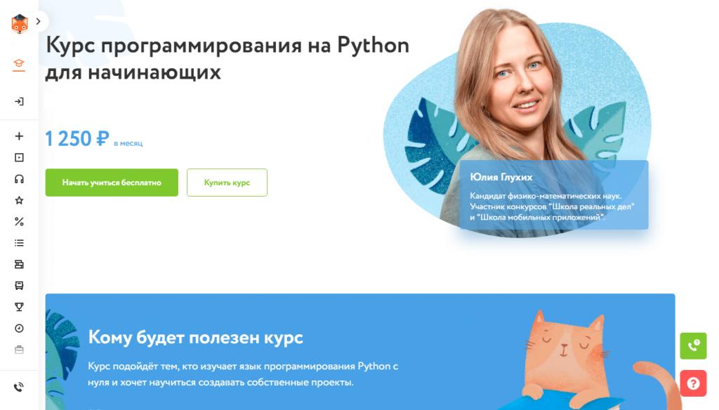 Курс Python-разработчик