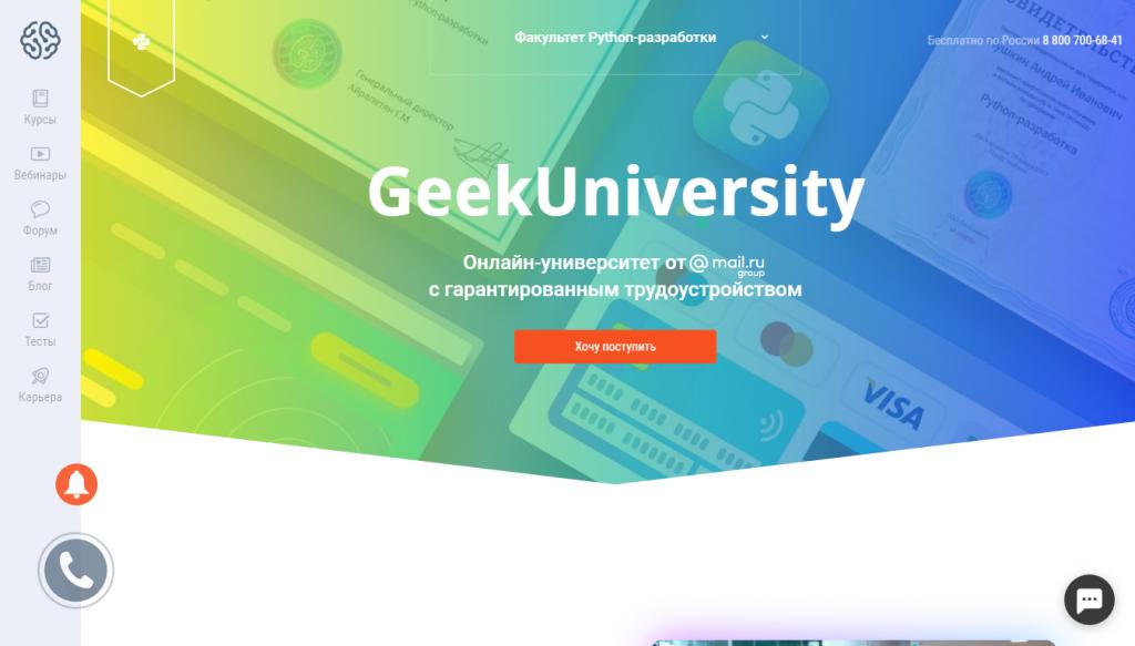 """""""Профессия Python-разработчик"""" от Geekbrains"""