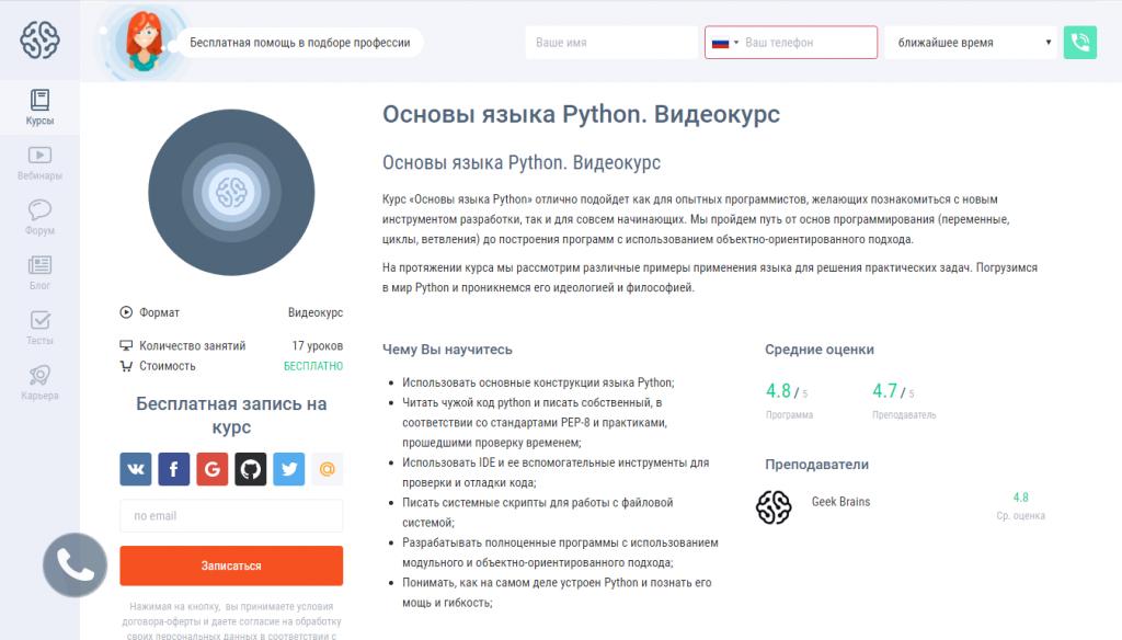Основы языка Python. Видеокурс