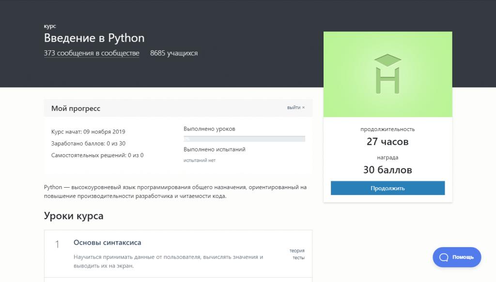 """""""Введение в Python"""" на Hexlet"""