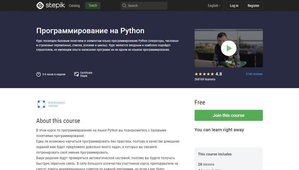 "Курс ""Программирование на Python"" на Stepik"