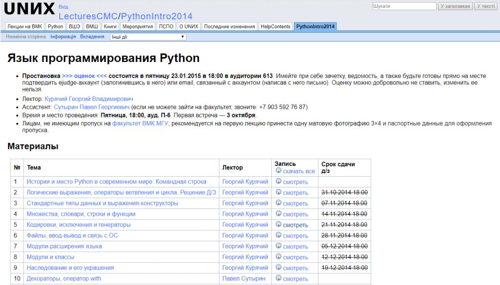 Python лекции ВМК МГУ