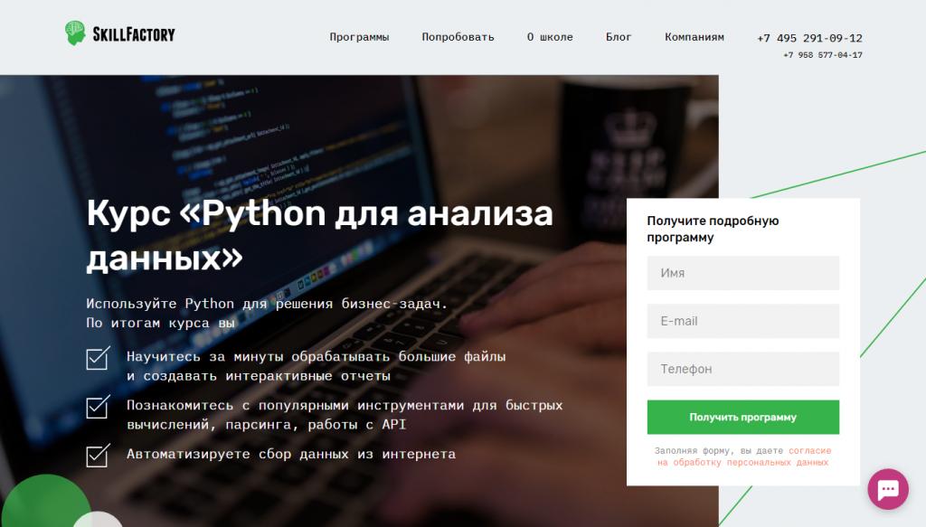Курс Python от SkillFactory