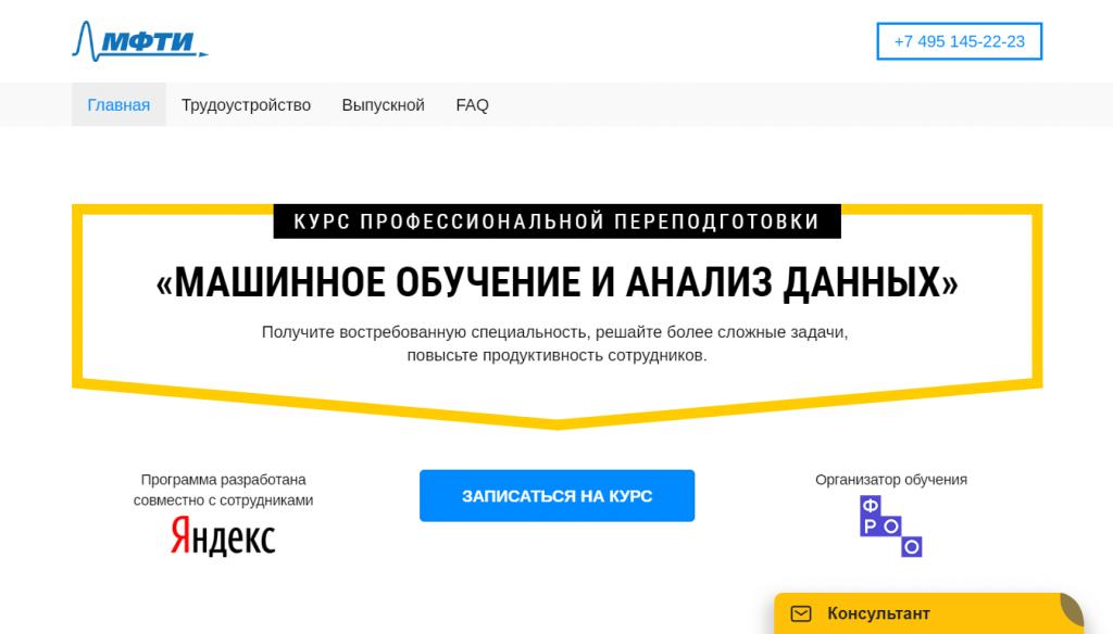"""""""Машинное обучение и анализ данных"""" от МФТИ и Яндекс"""