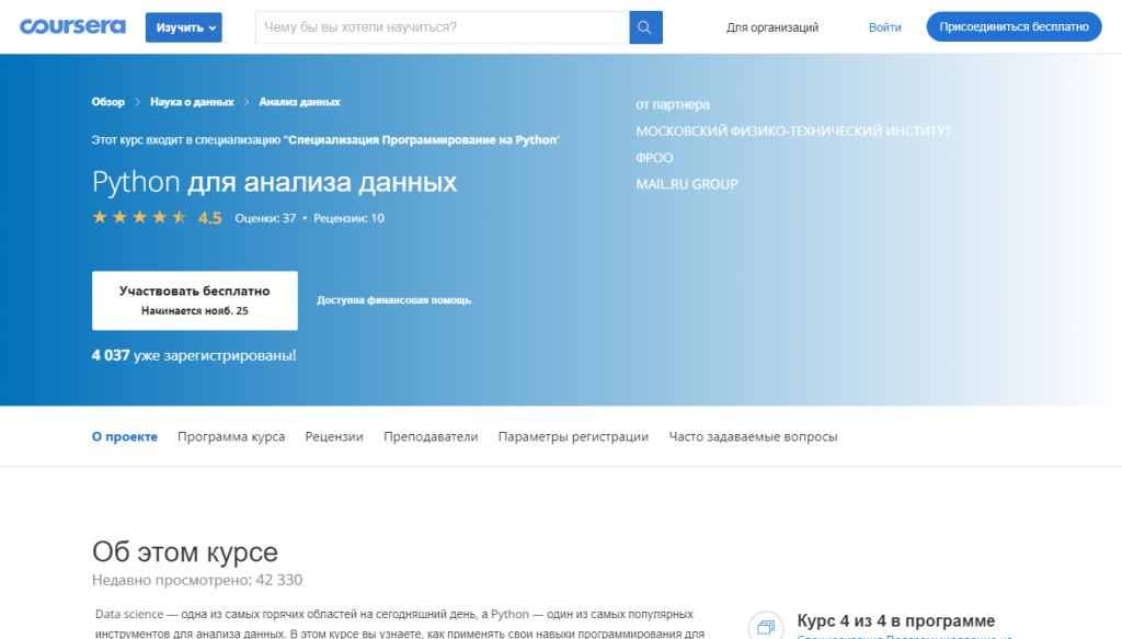 Онлайн-курс от Mail.Ru Group и МФТИ