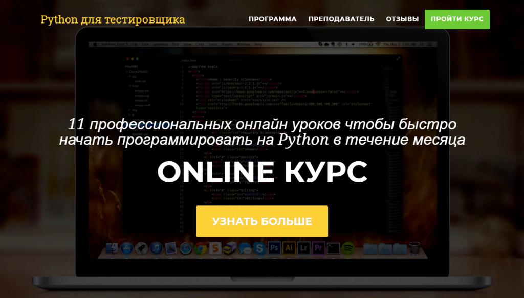 "Онлайн-курс ""Python для тестировщика"""