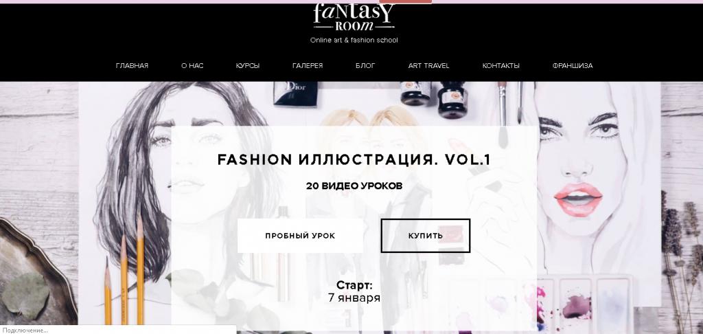 «Fashion иллюстрация. Vol.1», online курс Натальи Волобуевой