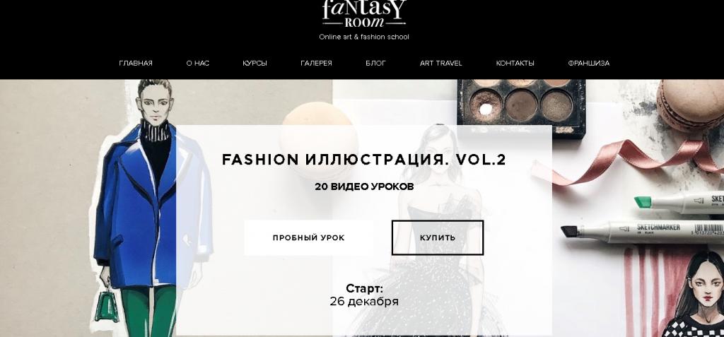 «Fashion иллюстрация. Vol.2», курс Пешегор Екатерины