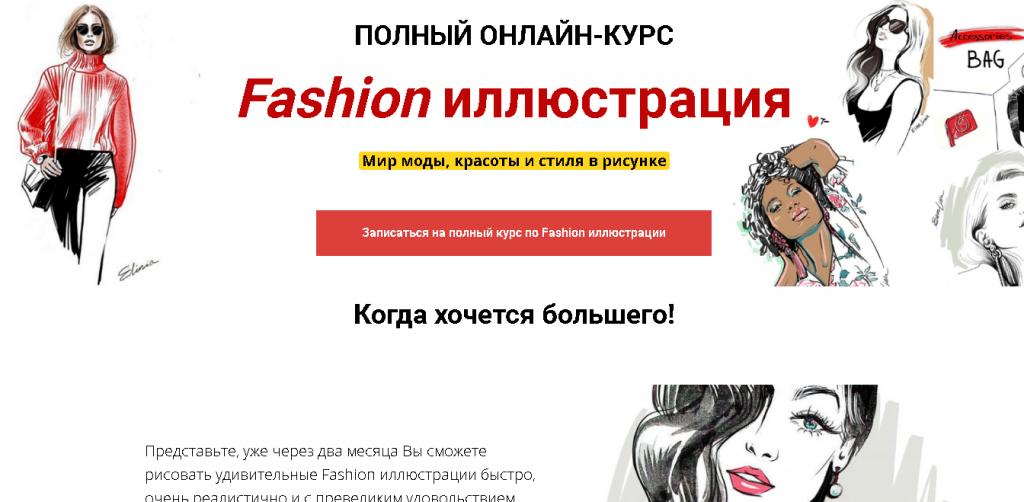 «Fashion иллюстрация», курс Елены Кузнецовой