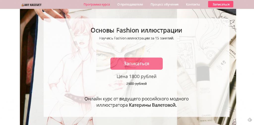 «Основы Fashion иллюстрации», курс Катерина Валетовой