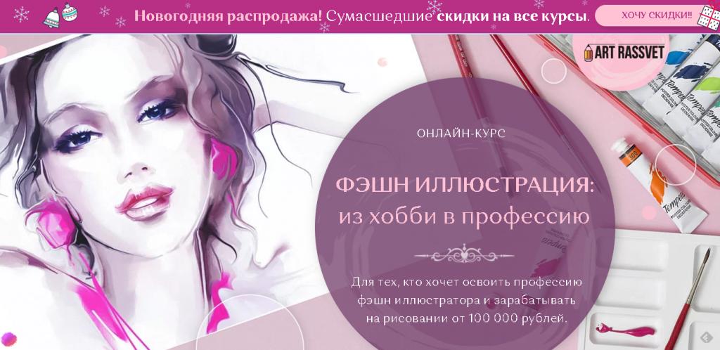 «Фэшн-иллюстрация: из хобби в профессию», курс Катерина Валетовой