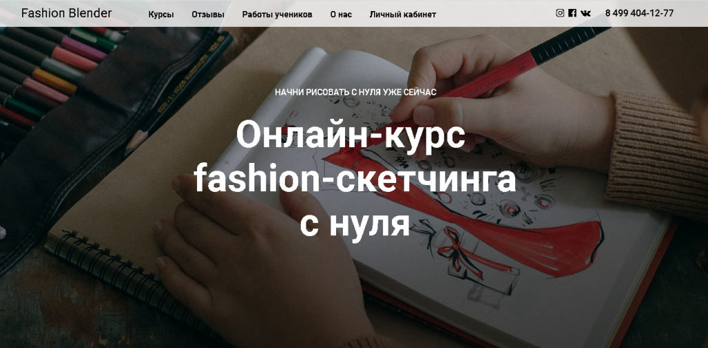 «Онлайн-курс fashion-скетчинга с нуля» от Александры Яковлевой