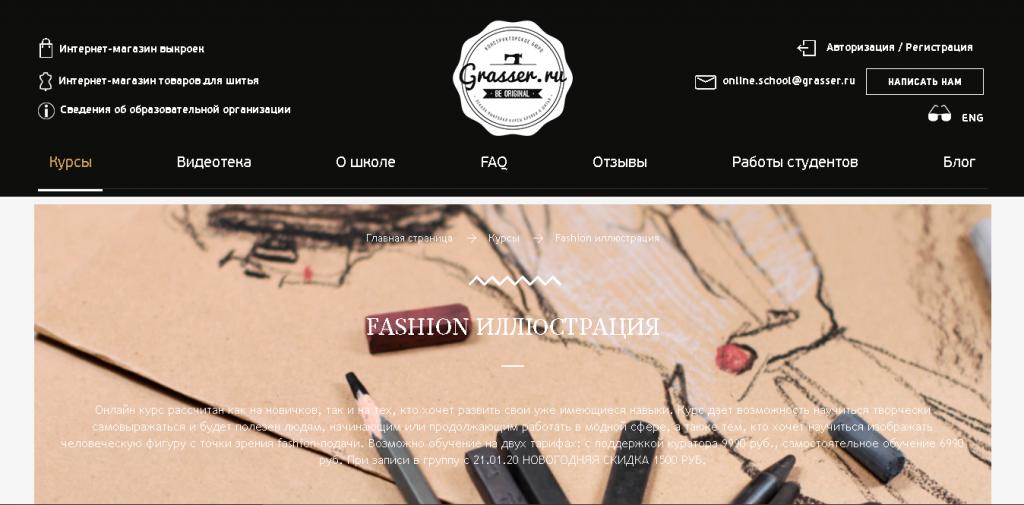 «Онлайн курс Fashion иллюстрация» от Марины Тупоты