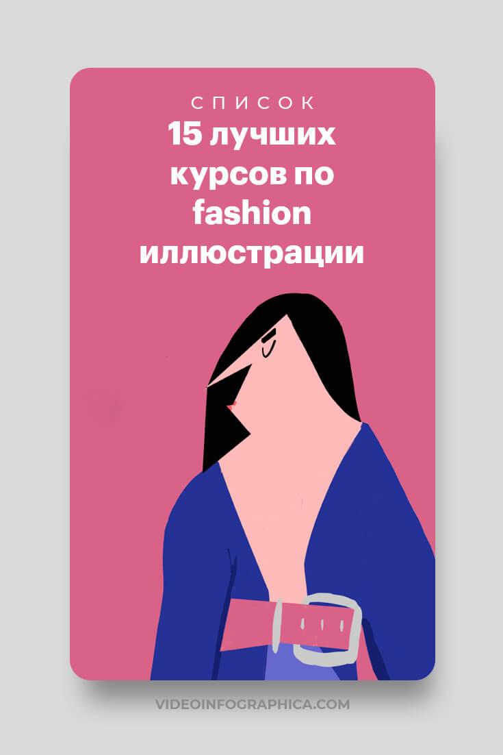 Лучшие курсы по fashion иллюстрации