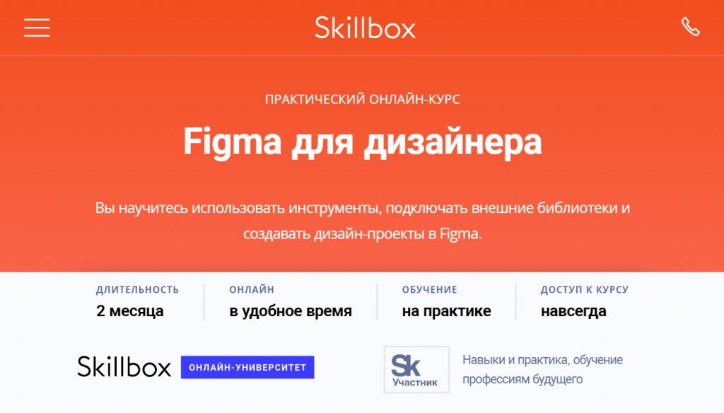 "Онлайн-курс ""Figma для дизайнера"""