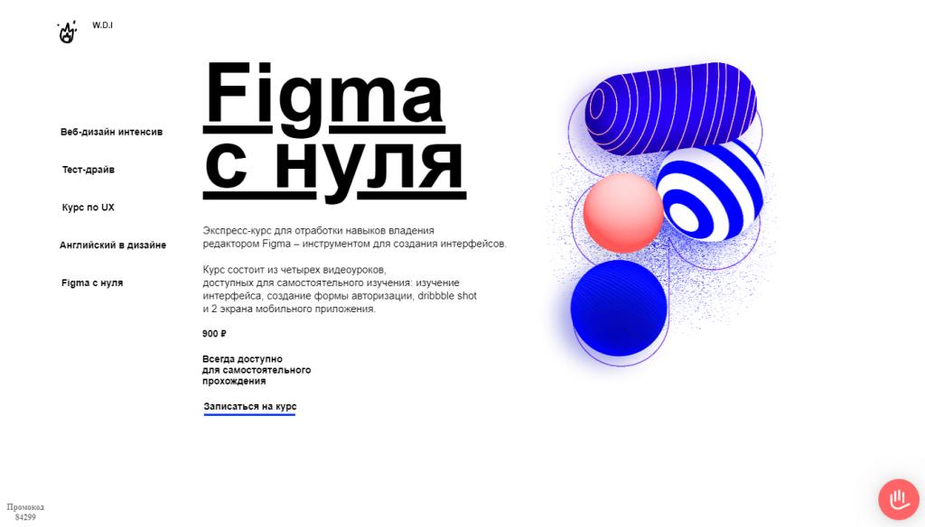 Курс Figma с нуля
