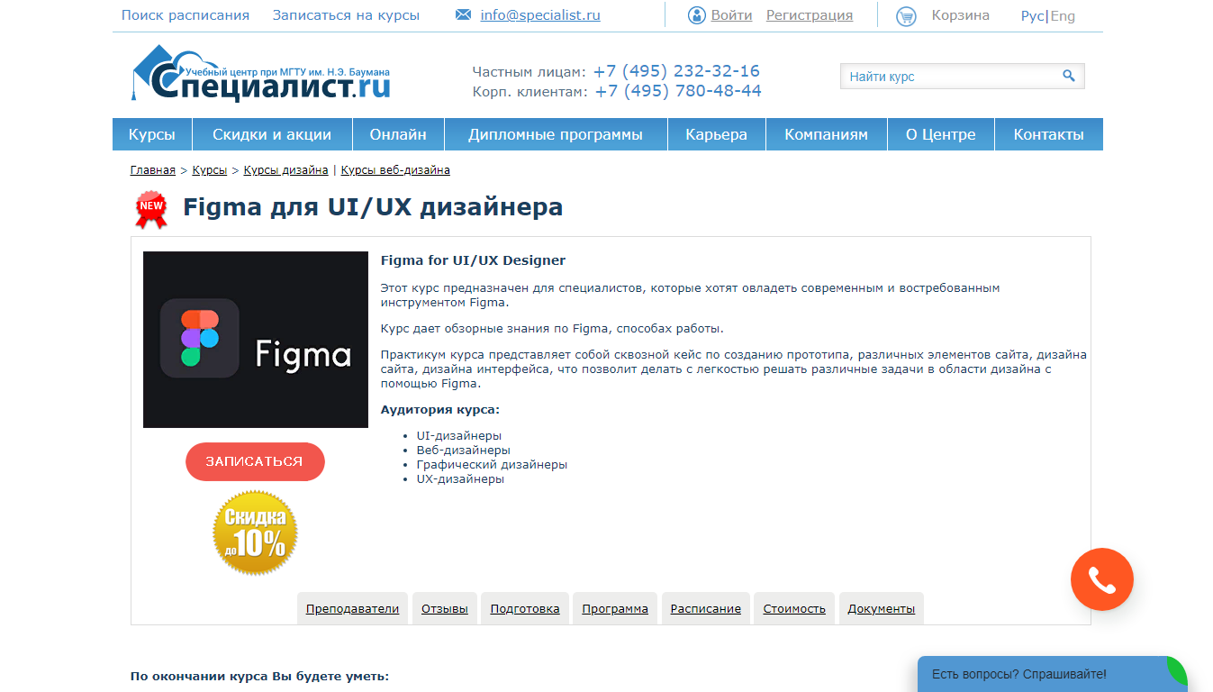 Курс Figma от Специалист.ru