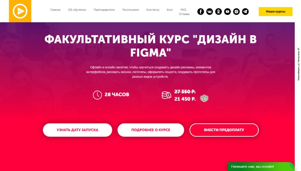 """""""Дизайн в Figma"""" от ProEnter"""