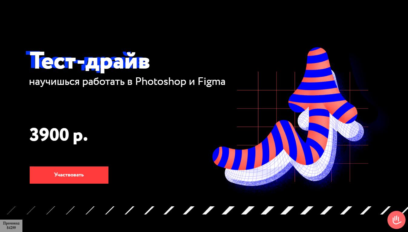 Тест-драйв Figma и Photoshop