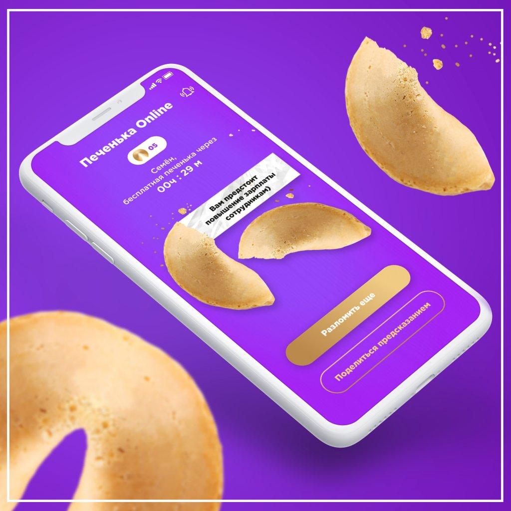 Мокап с дизайном приложения