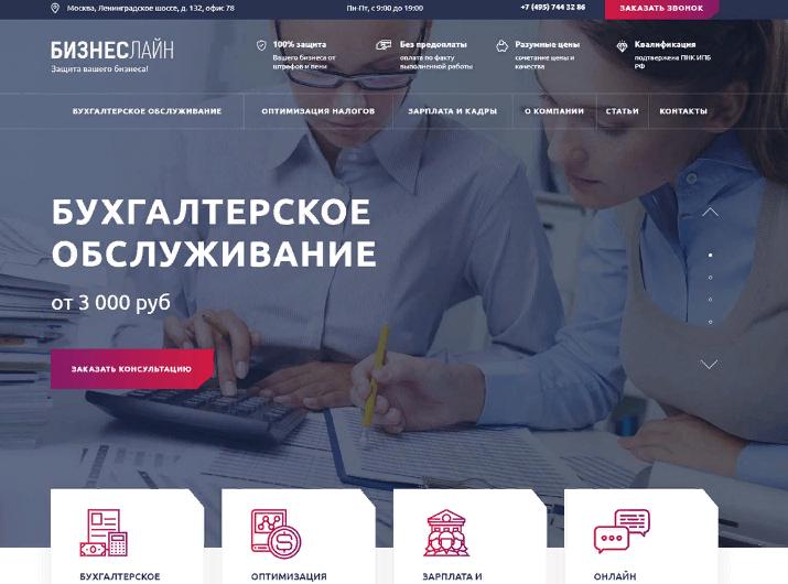 Веб-дизайн бехгалтерское обслуживание