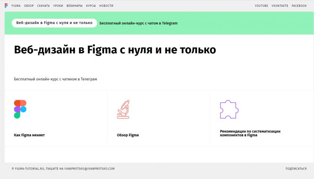 Веб-дизайн в Figma с нуля и не только