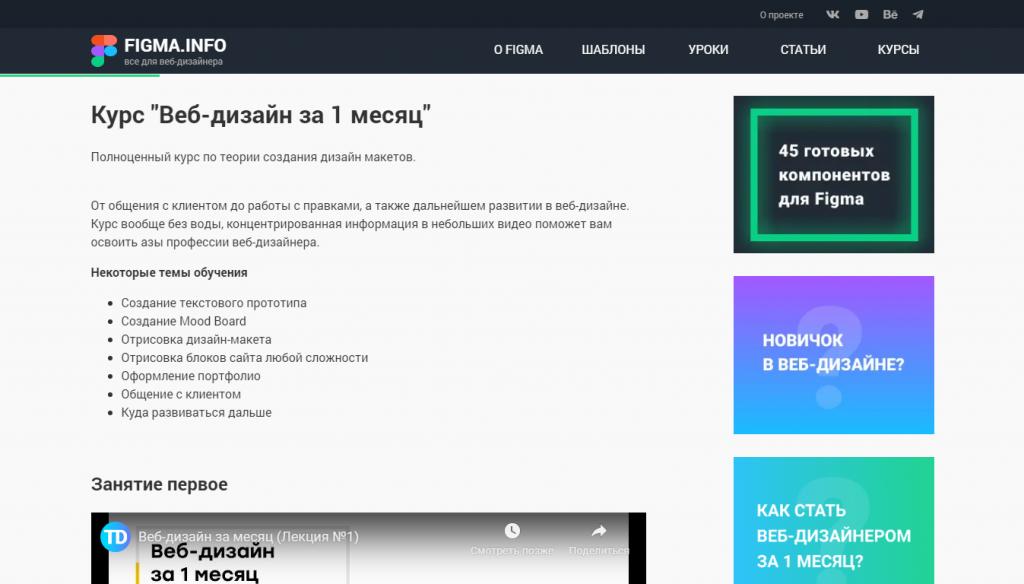 Веб-дизайн за 1 месяц